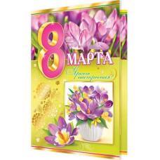 Открытка 8 Марта (блестки) 1-41-8018А