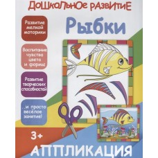 Аппликация А5 Рыбки (3+) ДР Принтбук 204137