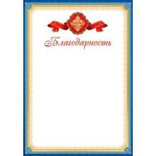 Благодарность для принтера А4 сине-желтая рамка 9-19-356А