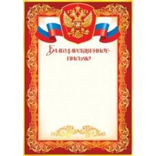 Благодарственное письмо для принтера А4 Символика РФ красная рамка с узором 9-19-058А