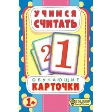 Обучающие карточки 36шт Учимся считать (двухсторон.) 12,5*8,5см БВ ДРК-003