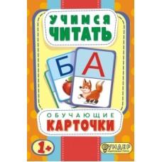 Обучающие карточки 36шт Учимся читать (двухсторон.) 12,5*8,5см БВ ДРК-004