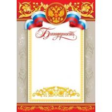 Благодарность для принтера А4 Герб, флаг РФ, красно-серая рамка 9-19-019А