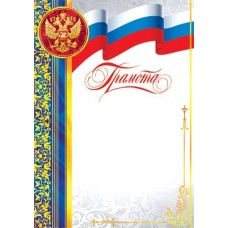 Грамота для принтера А4 Символика РФ 9-19-067А