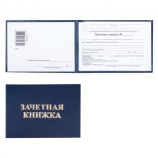 Бланк документа Зачетная книжка для ВУЗа  тв/обл 101*138мм 121602