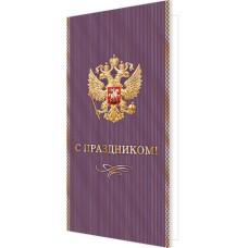 Открытка С Праздником! (евро РФ) 2-01-10434А