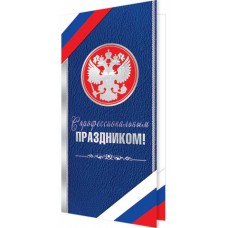Открытка С профессиональным праздником! (евро РФ) 2-01-10454А