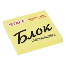 Блок самоклеящ.50*50мм 100л цв.желтый Staff 127142