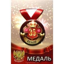 Медаль на ленте ЮБИЛЯР 35лет металл 7,5см ZMET00027