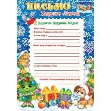 Открытка Письмо Дедушке Морозу 9-19-5002