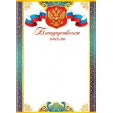 Благодарственное письмо Символика РФ синяя с желтым узором рамка 9-19-152