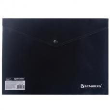 Папка-конверт с кнопкой А4 0,20мм черная непрозрачная плотная Brauberg 221361