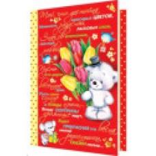 Открытка 8 Марта (Мишка с цветами) 2-01-8328
