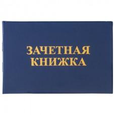 Бланк документа Зачетная книжка для сред.проф.образования тв/обл 96*142мм 129142