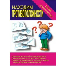 Папка развивающая дошкольника НАХОДИМ ПРОТИВОПОЛОЖНОСТИ Д-607