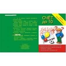 Папка развивающая дошкольника СЧЕТ ДО 10  Д-604