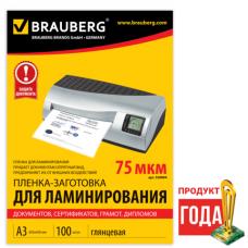 Пленка для ламинирования А3  75мк глянцевая 100л Brauberg 530894