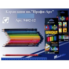 Карандаши цветные трехгранные 12цв. ПРОФИ-АРТ J.Otten 9402-12