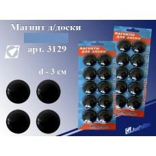 Магнит для доски (набор 10шт) 30мм ЧЕРНЫЕ J.Otten 3129