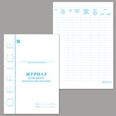 Журнал вводного инструктажа А4 48л офсет карт.обложка 130083