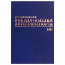 Журнал въезда выезда автотранспорта А4 96л тв.бумвинил обложка K-RA96_2937