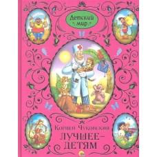Книга А4 Проф тв/обл Детский мир. Лучшее детям 073856