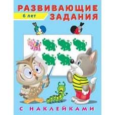 Книга обучающая А5 Фламинго Развивающие задания 6 лет с наклейками 24536