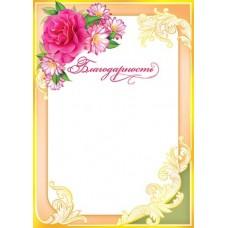 Благодарность для принтера А4 Цветы, желтая рамка 9-19-076А