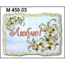 Акция! Магнит дерево Люблю М458/03