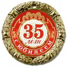 Медаль металл на ленте С Юбилеем! 35 лет 7см красная КП 6297