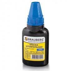 Краска штемпельная Brauberg 45мл синяя на водной основе 223595