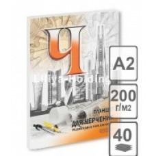 Планшет для черчения А2 40л 200гр Лилия-Холдинг ПЛ-0564