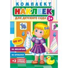 Комплект Наклеек для детского сада (шкафчик,кроватка,2 списка группы) 90 накл. 1+ НКШ-006