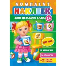 Комплект Наклеек для детского сада (шкафчик,кроватка,2 списка группы) 90 накл. 1+ НКШ-007