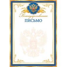 Благодарственное письмо для принтера А4 Символика РФ, желто-синяя рамка 9-19-329А