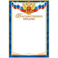 Благодарственное письмо для принтера А4 Герб,флаг РФ синяя рамка 9-19-349