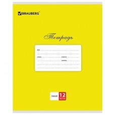 Тетрадь 12л линия цвет/обложка однотонная Желтая Классика Brauberg 104724