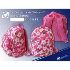 Акция!Рюкзак детский  6л БАБОЧКА розовый полиэстер 22*31,5*10см J.Otten 5683/3