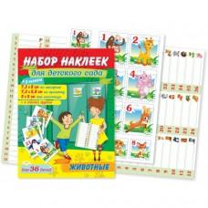 Набор наклеек для детского сада А4+ Животные (для шкафчиков,кроваток и полотенец) для 36 детей 4639