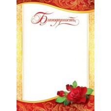 Благодарность для принтера А4 Цветы, красно-желтая рамка 9-19-123А