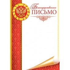 Благодарственное письмо для принтера А4 Герб РФ красная полоса с узором 9-19-135А