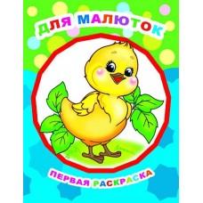 Раскраска А4 Алфея Первая раскраска Для малюток 532-1