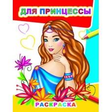 Раскраска А4 Алфея Звездочка Для принцессы 540-6