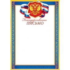 Благодарственное письмо А4 Символика РФ синяя рамка  9-19-187