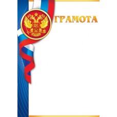Грамота для принтера А4 Герб, флаг РФ, синяя полоса 9-19-257А