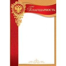 Благодарственное письмо для принтера А4 Розы 9-19-269А